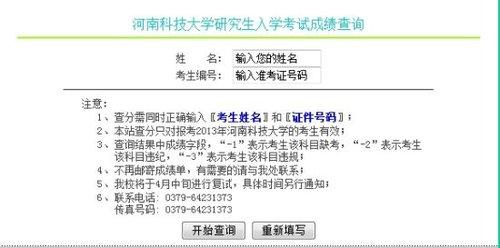 河南科技大学2013年考研成绩开通查询