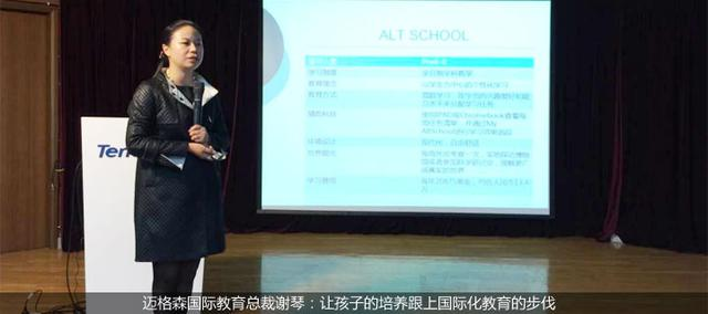 谢琴:让孩子的培养跟上国际化教育的步伐