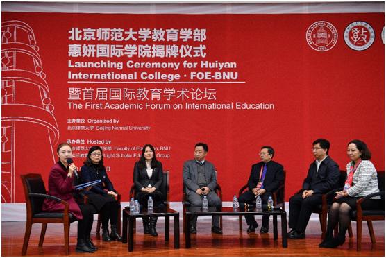 首届国际教育学术论坛在北京师范大学召开