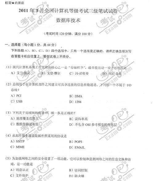 11年3月计算机等级考试三级数据库技术试题