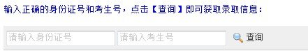 2013年中国民用航空飞行学院高考录取查询系统