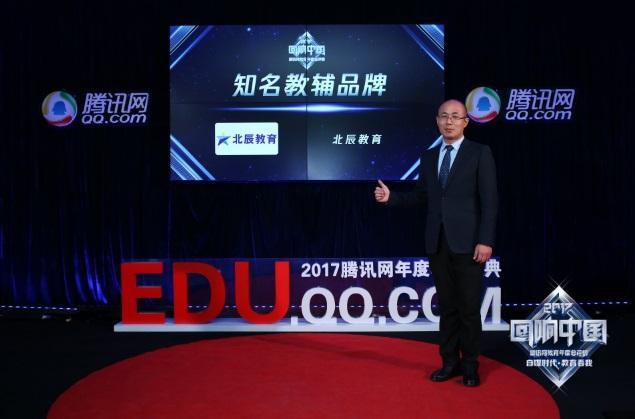 全直营办学,北辰教育助力发展公平而有质量的教育