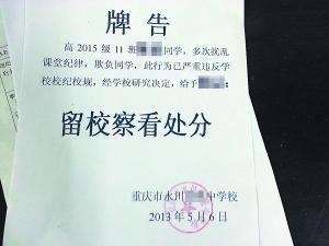全班同学写匿名控诉书 男生被罚留校察看