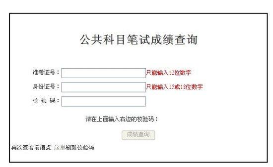 2013年国家公务员考试成绩查询入口开放