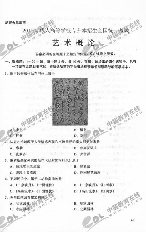2011成考专升本艺术概论试题及答案