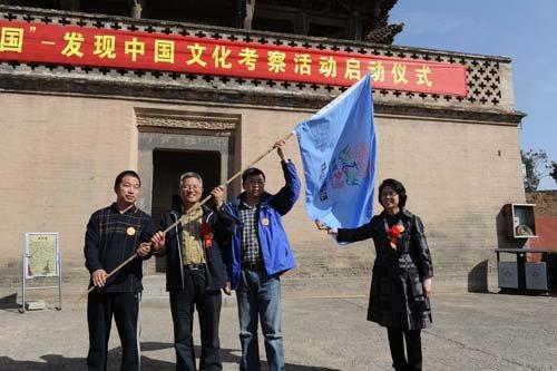 发现中国文化考察活动近期在河南二里头落幕