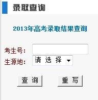 2013年华北电力大学(保定)高考录取查询系统