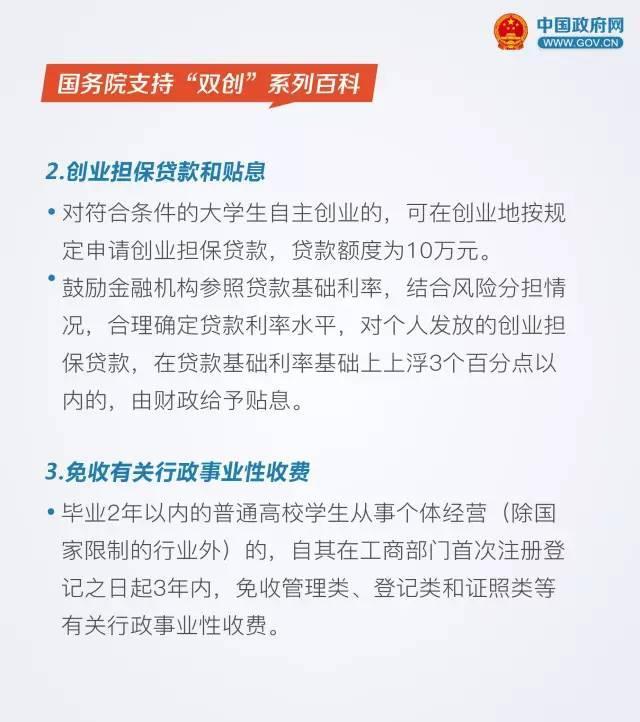 国务院:大学生创业可享受十二项优惠政策