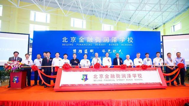 北京金融街润泽学校挂牌,9月1日首批学生入学