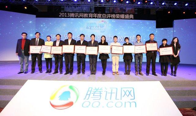 腾讯网十年最具影响力教育集团颁奖