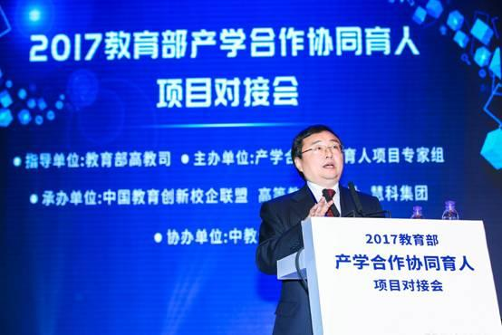 2017教育部产学合作协同育人项目对接会在京举行