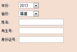 2013年西安交通大学高考录取查询系统