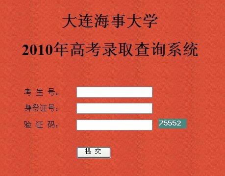 大连海事大学2010高考录取结果查询系统开通图片