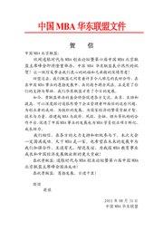 中国MBA华东联盟贺信