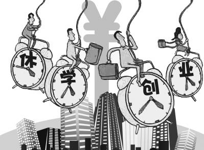 南京六名大学生休学创业 看海外高校休学政策图片
