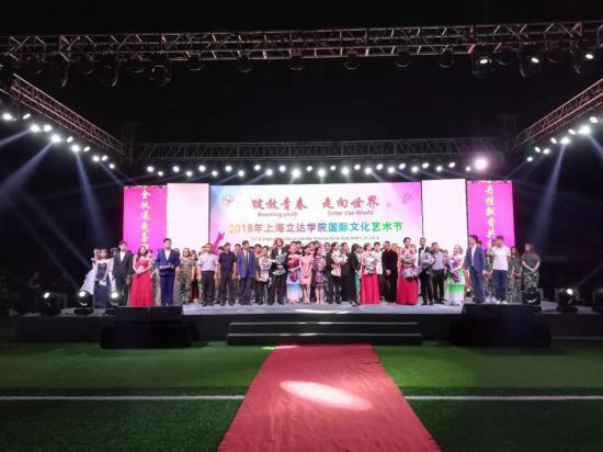 博天堂线上娱乐场上海立达学院2018年国际文化艺术节暨迎新生晚会举行