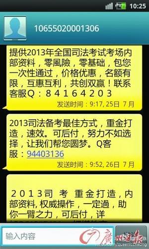 2013司法考试临近 考生一天收7条卖题短信