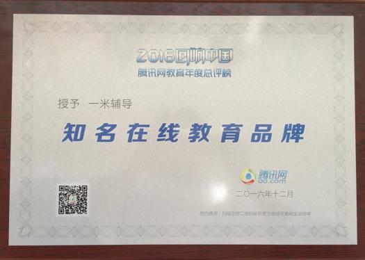 """米辅导荣获腾讯""""回响中国""""2016年度知名在线教育品牌"""