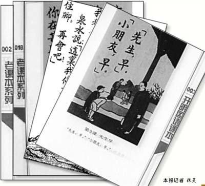 民国老教材70年后走红 拷问现行教育体系(组图)