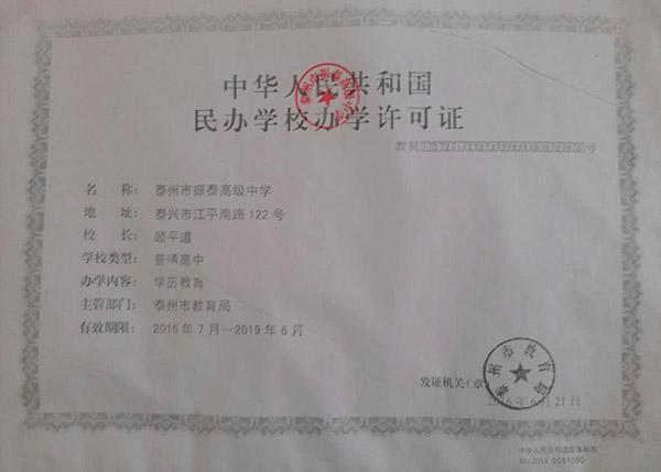民办高中被指3万卖学籍 学生因违招无法高考