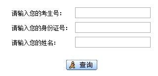 2013年重庆交通大学高考录取查询系统