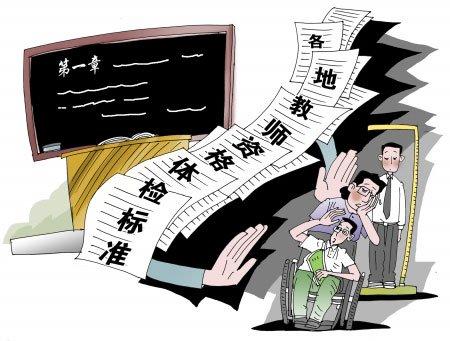调查称至少20地教师资格体检标准存残疾歧视