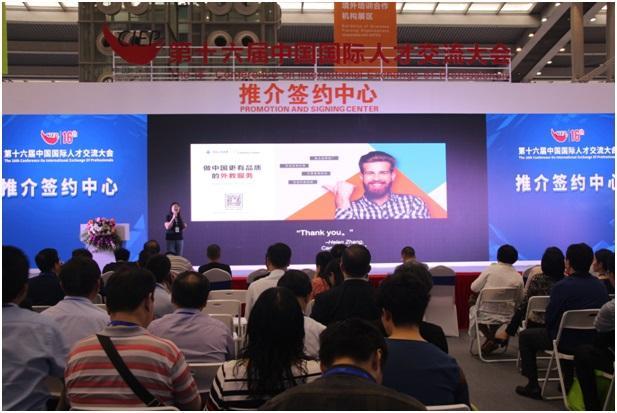 如何破局外教招聘難 好未來旗下Career China啟動外教「千人計劃」