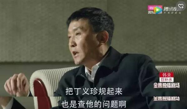 看《人民的名义》学英语:反腐话题英文怎么说
