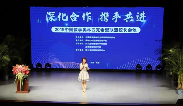 2019中国数学奥林匹克希望联盟校长会议在成七嘉祥隆重开幕