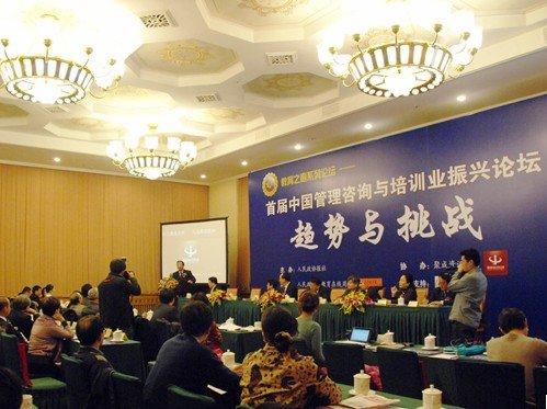 首届中国管理咨询与培训业振兴论坛举行