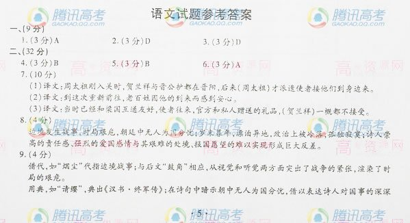2010年高校招生考试语文(安徽卷)参考答案