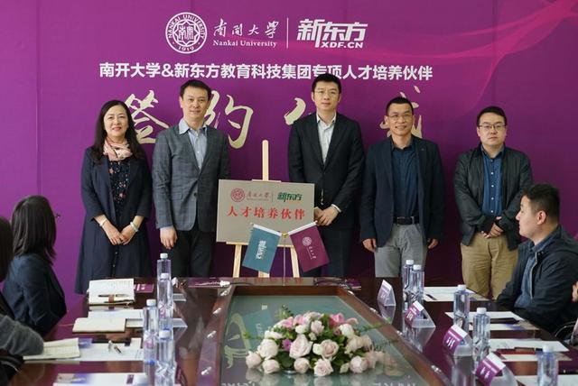 """新东方与南开大学签署人才战略合作协议,布局""""教育+科技""""专项"""