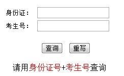 2013年华南农业大学高考录取查询系统