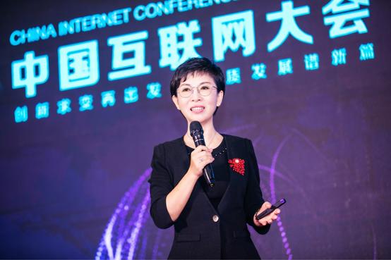 史燕来受邀出席2019中国互联网大会并发表演讲:科技赋能成长