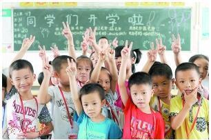"""义务教育阶段或成营利性民办学校""""禁区"""""""