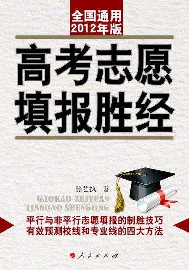 2012高考志愿填报胜经(全国通用版)——目录