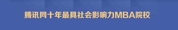 腾讯网十年最具社会影响力MBA院校