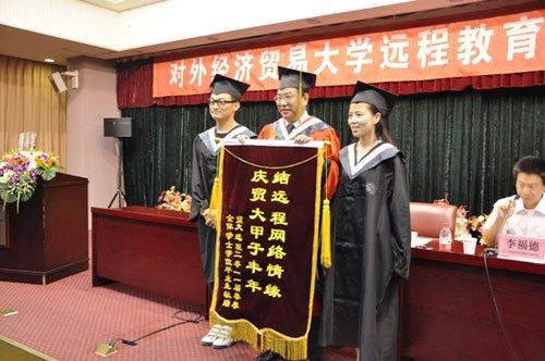 对外经济贸易大学进行远程教育学士学位授予