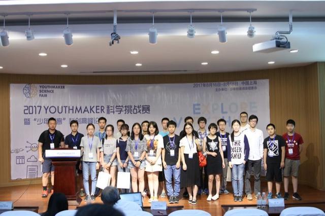 "Youthmaker""少年创客""科学挑战赛决赛开幕"