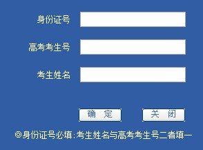 2013年中国传媒大学高考录取查询系统