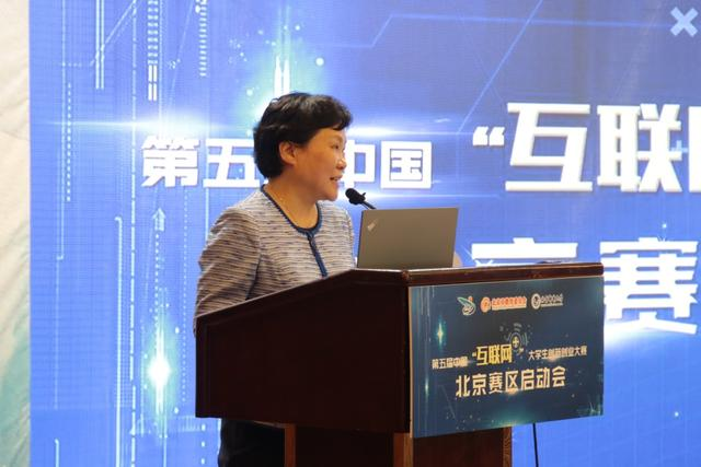 """第五届中国""""互联网+""""大学生创新创业大赛北京赛区在北邮启动"""
