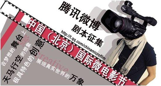 中国(北京)国际微电影节微剧本征集单元