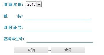 2013年石家庄铁道大学高考录取查询系统