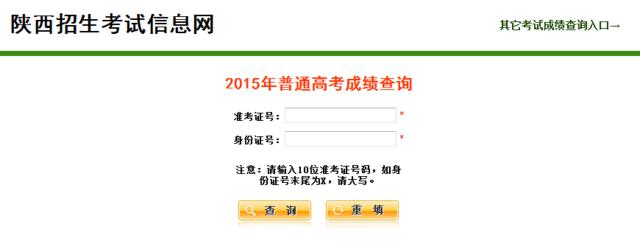陕西2015年普通高考成绩查询开始