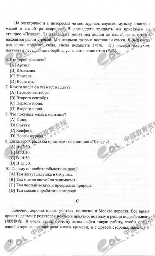 2011成考高起点俄语试题及答案