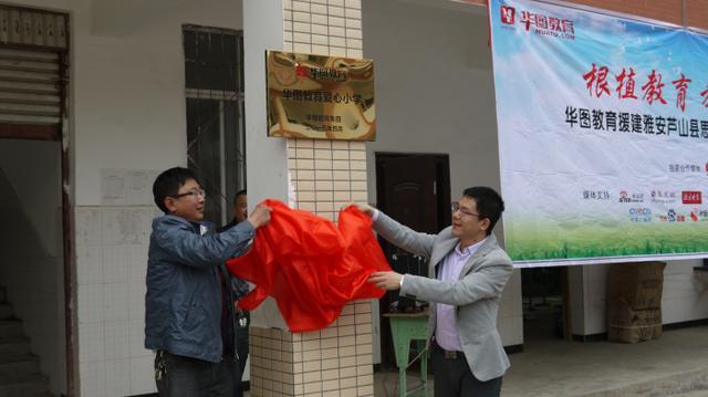 华图教育援建第三所爱心小学正式揭牌