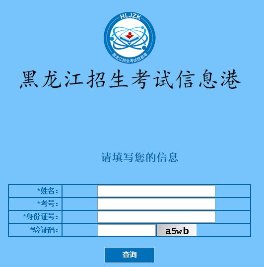 黑龙江2015年普通高考成绩查询开始