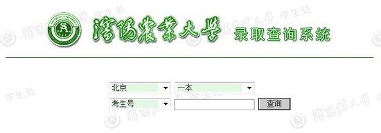 2013年沈阳农业大学高考录取查询系统