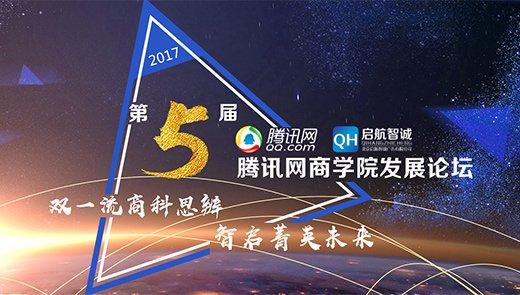 第五届腾讯网商学院发展论坛在京成功举办