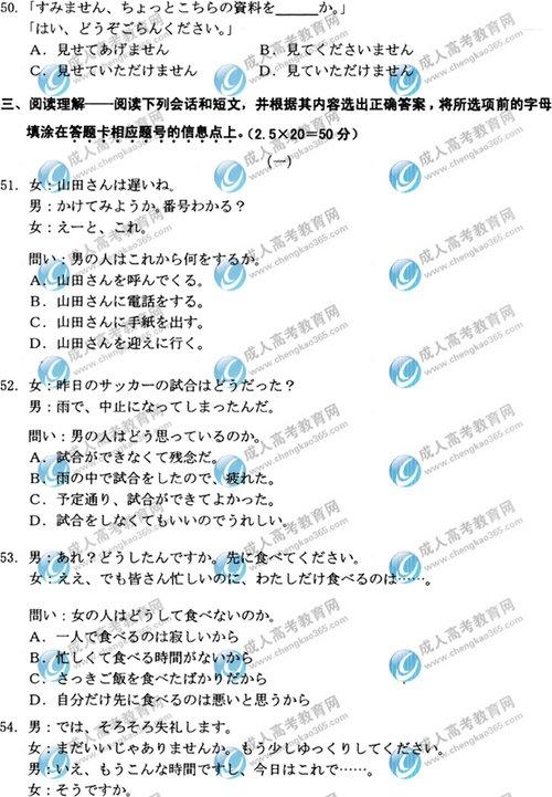 2010年全国成人高考高起点日语真题及答案